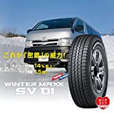 DUNLOP(ダンロップ) WINTER MAXX(ウインターマックス)SV01 145/80R12 80N WM SV01 JP SV01 4981160432893