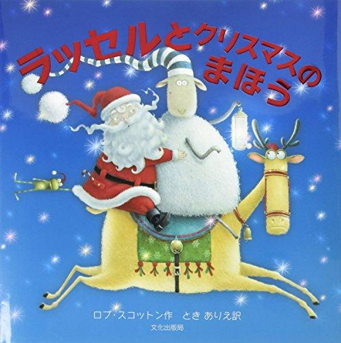 ラッセルとクリスマスのまほう