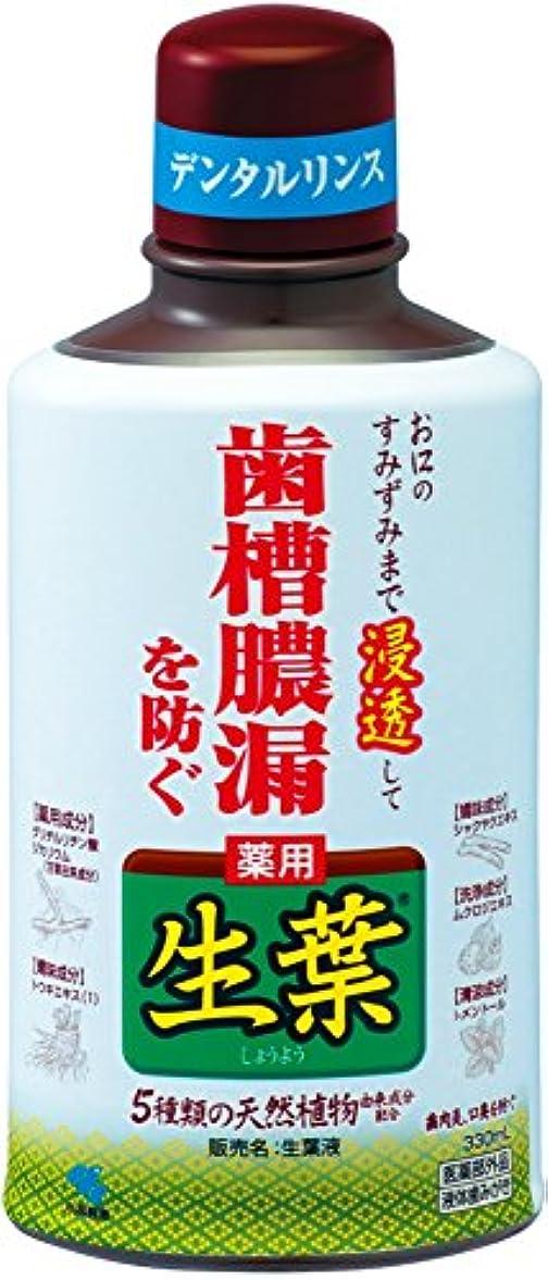 カニブランデーを必要としています生葉液(しょうようえき) 歯槽膿漏を防ぐ デンタルリンス 液体歯磨き ハーブミント味 330ml 【医薬部外品】
