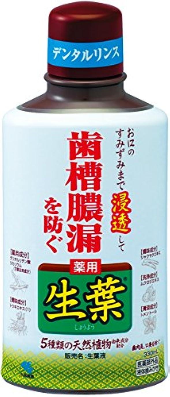 定期的な可塑性ヒール生葉液(しょうようえき) 歯槽膿漏を防ぐ デンタルリンス 液体歯磨き ハーブミント味 330ml 【医薬部外品】