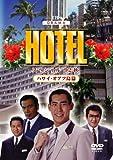HOTELスペシャル'92秋 ハワイ・オアフ島篇 [DVD] 画像