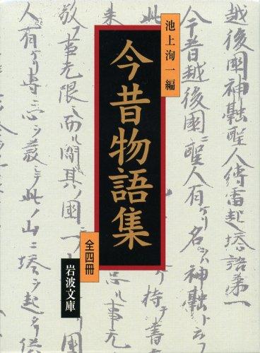 今昔物語集 全4冊セット (岩波文庫)の詳細を見る