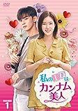 私のIDはカンナム美人 DVD-BOX1[TCED-4513][DVD]