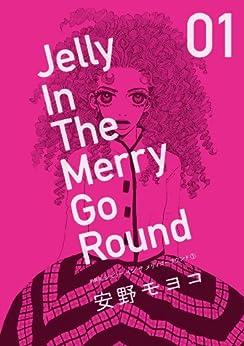 [安野モヨコ]の新装版 ジェリー イン ザ メリィゴーラウンド 1