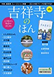 井の頭恩賜公園開園100周年記念 吉祥寺のほん (SHINCHO MOOK)