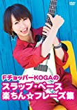 FチョッパーKOGAのスラップ・ベース楽チン☆フレーズ集[DVD]