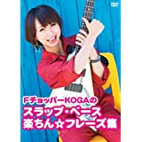 FチョッパーKOGAのスラップ・ベース楽ちん☆フレーズ集