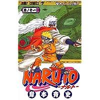 NARUTO -ナルト- 11 (ジャンプコミックス)