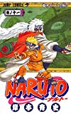 NARUTO -ナルト- 巻ノ十一
