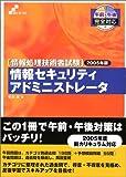2005年版 情報セキュリティアドミニストレータ  -午前・午後 完全対応-  情報処理技術者試験 (Skill‐up text)