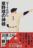 草野球の神様 (新潮文庫)