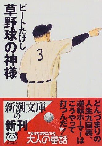 草野球の神様 (新潮文庫)の詳細を見る