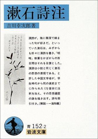 漱石詩注 (岩波文庫)の詳細を見る