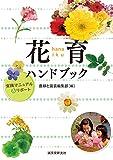 花育ハンドブック: 実践マニュアル&リポート