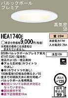Panasonic ダウンライト HEA1740E