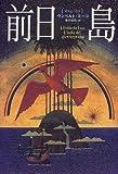 前日島 画像