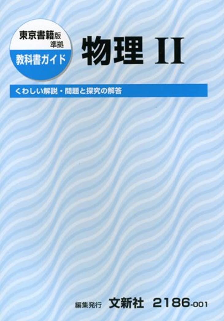 熟す不機嫌いちゃつく東京書籍版準拠物理2 (教科書ガイド)