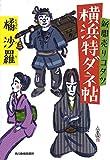新聞売りコタツ 横浜特ダネ帖 (ハルキ文庫 た)