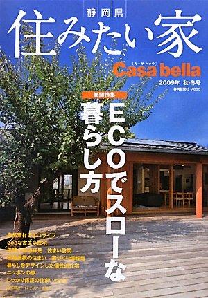 静岡県 住みたい家—カーサ・ベッラ〈2009/秋・冬号〉