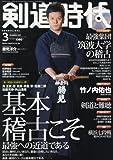 剣道時代 2016年 03 月号 [雑誌]
