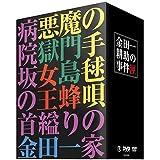 金田一耕助の事件匣 市川崑×石坂浩二 劇場版・金田一耕助シリーズ DVD-BOX