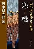 寒橋(さむさばし) 山本周五郎名品館III (文春文庫)