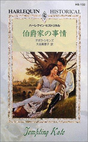 伯爵家の事情 (ハーレクイン・ヒストリカル (HS132))の詳細を見る