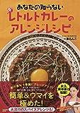 【Amazon.co.jp 限定】先着購入特典・一条もんこ監修「あしたのカレー」1食付 あなたの知らないレトルトカレーのアレンジレシピ (扶桑社ムック)