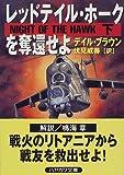 レッドテイル・ホークを奪還せよ〈下〉 (ハヤカワ文庫NV)