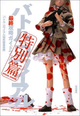 バトル・ロワイアル特別篇 最終攻略ガイドブックの詳細を見る