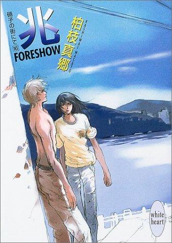 兆 FORESHOW―硝子の街にて〈16〉 (講談社X文庫―ホワイトハート)の詳細を見る