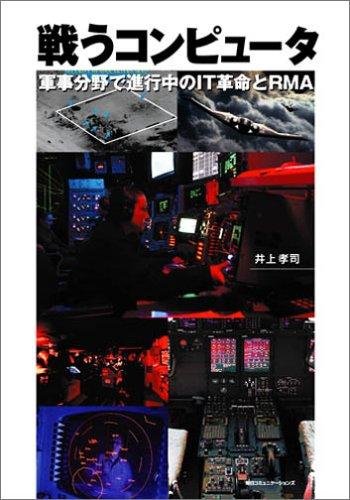 戦うコンピュータ―軍事分野で進行中のIT革命とRMA
