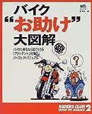 """バイク""""お助け""""大図解―バイクに乗るなら起こりうる「アクシデント」対策のパーフェクトマニュアル (エイムック―Riders Club how to series (174))"""