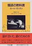 猫語の教科書 (ちくま文庫) 画像