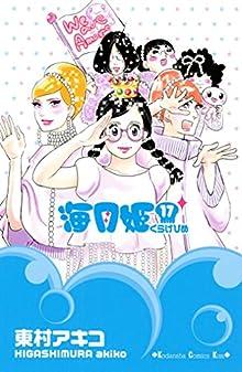 海月姫 第01-15巻