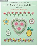 レース編み+タティングレースで作る タティングレース小物 (アサヒオリジナル)