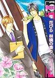 雫花びら林檎の香り / 川唯 東子 のシリーズ情報を見る