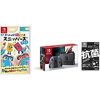 Nintendo Switch 本体 (ニンテンドースイッチ) 【Joy-Con (L)/(R) グレー】&【Amazon.co.jp限定】液晶保護フィルムEX付き(任天堂ライセンス商品) + いっしょにチョキッと スニッパーズ プラス - Switch