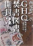 GHQ焚書図書開封〈3〉戦場の生死と「銃後」の心 (徳間文庫カレッジ)