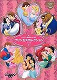 ディズニーおはなしだいすき プリンセスコレクション(全一冊) (ディズニーピース(雑誌・物語))