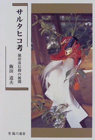 サルタヒコ考―猿田彦信仰の展開 (臨川選書)