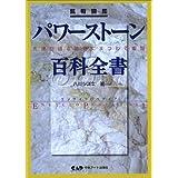 鉱物図鑑 パワーストーン百科全書331―先達が語る鉱物にまつわる叡智