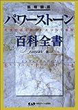 鉱物図鑑 パワーストーン百科全書331―先達が語る鉱物にまつわる叡智 画像