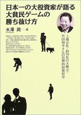 日本一の大投資家が語る大貧民ゲームの勝ち抜け方—上場会社・約70社の大株主・竹田和平さんの旦那的投資哲学