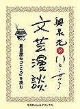 夏目漱石『こころ』を読む(文芸漫談コレクション) (集英社ebookオリジナル) 画像
