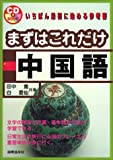 まずはこれだけ中国語 (CD book)