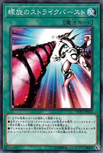 遊戯王カード 螺旋のストライクバースト(ノーマル) 遊戯王チップス(YCPC) | 通常魔法 ノーマル