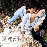 連理の枝 オリジナル・サウンドトラック(DVD付)