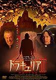 ドラキュリアIII 鮮血の十字架[DVD]