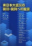 東日本大震災の復旧・復興への提言
